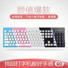 巧克力鍵盤超薄有線辦公家用游戲靜音防水外接無線彩色全USB·享家生活馆 IGO