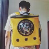 寵物包 貓包外出便攜雙肩太空貓咪艙狗狗旅行外帶寵物書包出行箱大號背包 生活主義