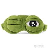 眼罩眼罩睡眠遮光男女睡覺可愛韓版卡通兒童搞怪學生護 青山市集