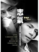 二手書博民逛書店 《志氣》 R2Y ISBN:9571027715│孫協志