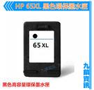 九鎮資訊 HP65XL/65/65XL黑色高容量環保匣 3720/3721/3722/3723/N9K04AA