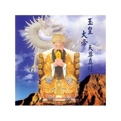 44012-玉皇大帝天尊真經CD