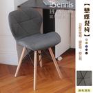 【班尼斯國際名床】~【戀蝶餐椅】功能休閒椅/咖啡椅/辦公椅
