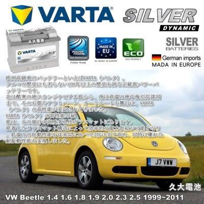 ✚久大電池❚ 德國進口 VARTA E44 77Ah VW Beetle 金龜車 1.6 1.8 2.0 99~11