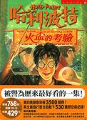 【雙11搶優惠】哈利波特4:火盃的考驗