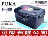 POKA F-380 F380  小型 防潮箱  防潮盒  附溼度計  相機 鏡頭  除濕 收藏  免插電公司貨 可傑現貨