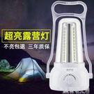 康銘太陽能燈戶外家用led應急燈照明馬燈野營露營燈帳篷可充電燈 造物空間