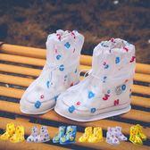 防水鞋套 兒童雨鞋套男童女童學生雨天戶外防滑加厚底可愛耐磨寶寶防水靴套【韓國時尚週】