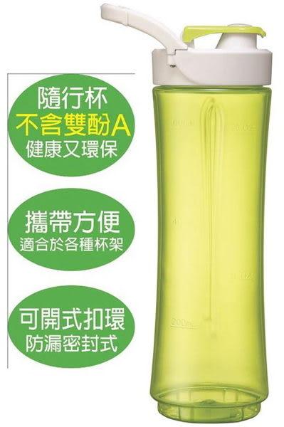 【歌林】隨行杯(綠)KJE-LN002(JE-LNP01可換) 免運費-隆美家電