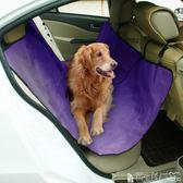 寵物車載包 寵物車載墊後座狗狗車墊狗墊汽車防臟後排坐墊隔離車用大型犬用品igo 寶貝計畫