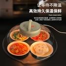 多功能 飯菜消毒保溫罩 家用智慧恒溫加熱插電飯蓋解凍透明飯菜罩