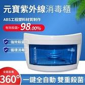 台灣現貨 迷妳紫外線消毒櫃理發店美容美發美甲發廊小型立式工具毛巾消毒箱