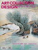 藝術收藏+設計 2月號/2018 第125期