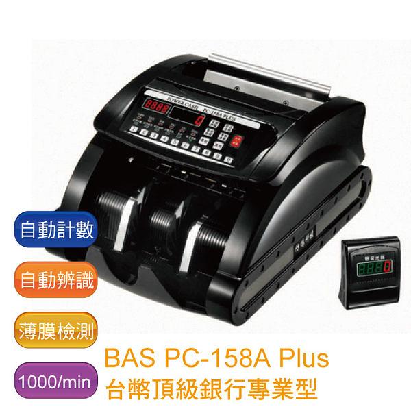 【免運】霸世牌 BAS PC-158A Plus 台幣頂級銀行專業型點驗鈔機