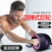 健腹輪 智能剎車回彈巨輪 腹肌輪收瘦腰腹輪滾輪健腹輪靜音家用健身器材
