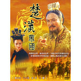 大陸劇 - 楚漢帝國DVD (全35集) 劉文治/于小慧/張林