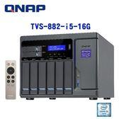 QNAP 威聯通 TVS-882-i5-16G 8Bay網路儲存伺服器