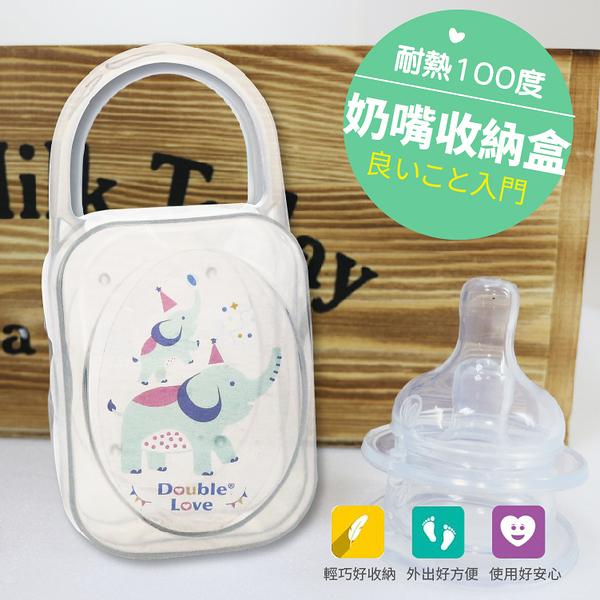 奶嘴收納盒 萬用收納盒新生兒加大款安撫奶嘴 奶瓶奶嘴 透明收納盒 外出收納盒 大象【ED0003】