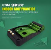 室內高爾夫球道 推桿練習器套裝 辦公室球場/家庭練習毯 NMS 小明同學