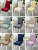 椅套 椅子套罩家用簡約椅墊套裝彈力連體通用餐桌餐椅套坐墊酒店凳子套【快速出貨】