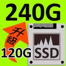 120G SSD 硬碟 升級為 240G SSD
