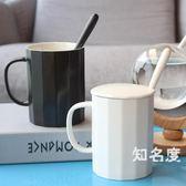 馬克杯 簡約馬克杯大容量帶蓋勺杯子陶瓷情侶咖啡水杯辦公室早餐杯 2色