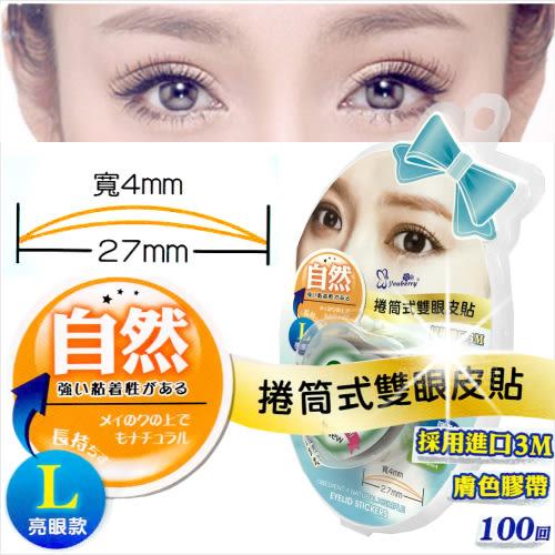 【3M進口膚色膠帶】G-9058隱型捲筒雙眼皮貼-100回(L) [52587]大眼美女