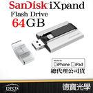 SanDisk iXpand Flash Drive 64G 快閃隨身碟 OTG 儲存裝置 iphone ipad  德寶光學 專為iOS設備所設計