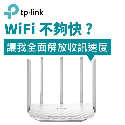 TP-LINK Archer C60 (TW) AC1350 無線雙頻路由器