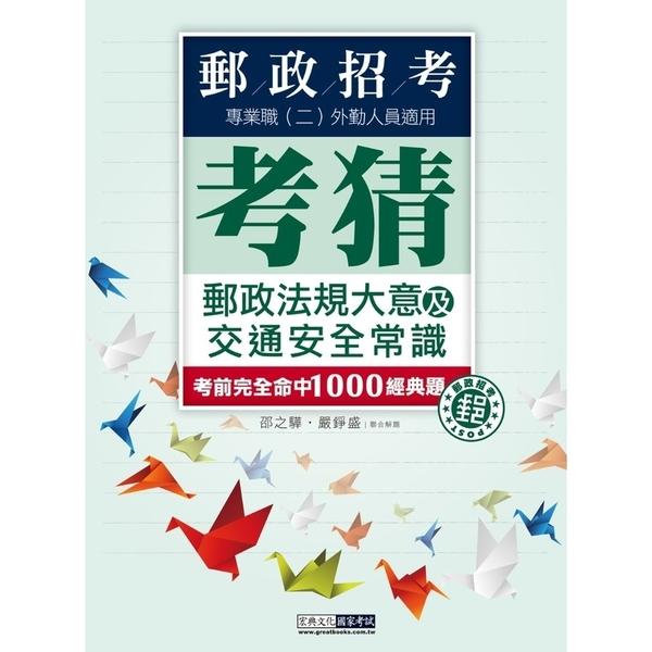 郵政法大意及交通安全常識考猜書(考前完全命中800經典