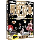 長野.松本.軽井沢達人天書2020最新版