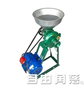 150磨粉機五谷雜糧粉碎機干濕兩用研磨機超細磨漿機商用挺旺CY  自由角落