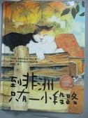 【書寶二手書T1/少年童書_XAE】到非洲只有一小段路_米歇爾.弗雷、華特.許米德