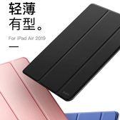 iPad pro iPadAir3保護套蘋果10.2第七代平板mini5電腦10.5硅膠7 moon衣櫥