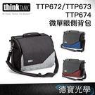 ▶雙11 83折 ThinkTank Mirrorless Mover 30i 微單眼側背包 TTP710672 / TTP710673 / TTP710674 正成公司貨 送抽獎券