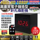 【CHICHIAU】Full HD 1080P 黑色木紋電子鐘造型微型針孔攝影機/密錄器/蒐證/偽裝@四保科技
