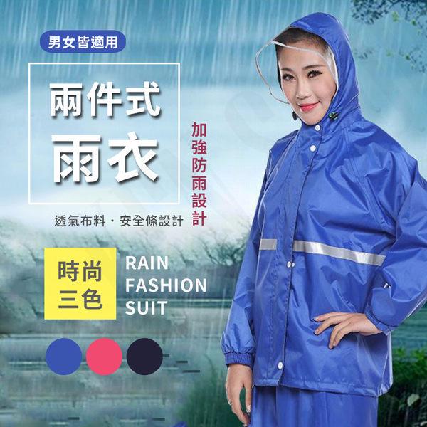 【AF184】 男女兩件式雨衣套裝 反光雨衣 防水防風衣 外套 騎車 自行車 超輕 時尚