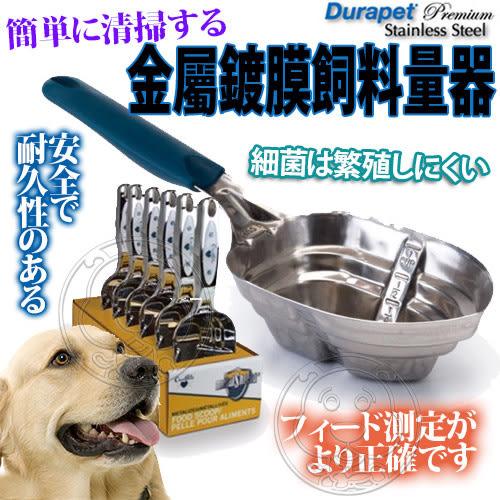 【zoo寵物商城】Durapet》金屬鍍膜飼料量器飼料鏟-1入