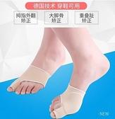 現貨 分趾器大腳趾拇指外翻矯正器日夜用可穿鞋成人男女