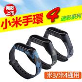 小米手環3/小米手環4迷彩炫彩腕帶錶帶-迷彩系列