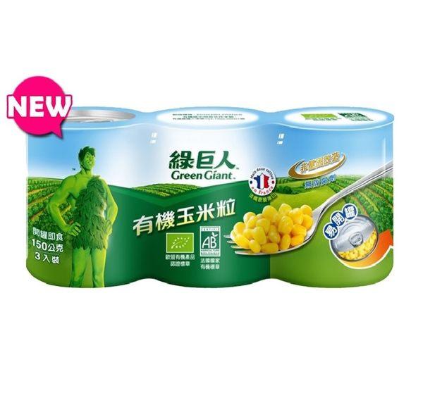 綠巨人 有機玉米粒 150g*3/組