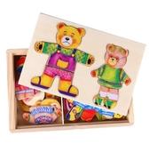 兩隻小熊換衣穿衣拼圖拼板兒童遊戲木製早教益智玩具 129元