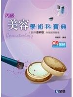 二手書博民逛書店《丙級美容學術科寶典(2011年最新版)(附隨堂測驗卷)》 R2