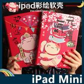 iPad Mini 1/2/3 大紅招財貓保護套 十字紋側翻皮套 卡通彩繪 喜洋洋 支架 磁扣 平板套 保護殼