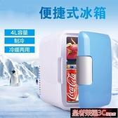 車載冰箱 汽車車載冰箱車載小冰箱 4L迷你冰箱12v家車兩用冰箱冷藏凍保溫箱YTL