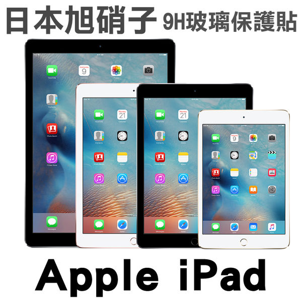 日本旭硝子 Apple iPad 2 3 4 非Air 9H鋼化玻璃保護貼 保護膜 螢幕貼