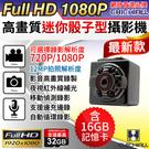 Full HD 1080P 高清迷你骰子型多功能微型攝影機