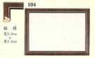 力光   104(8k)   高級獎狀框  (最少訂購量30個,單價225元)