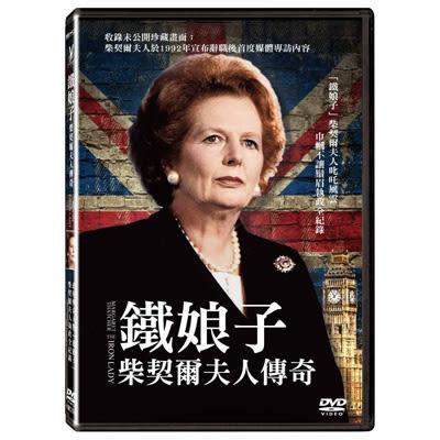 鐵娘子柴契爾夫人傳奇DVD