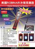 CoolBear 冷媒探漏器 美國製造 UV螢光模式 靜音模式 警示音模式 地表最強